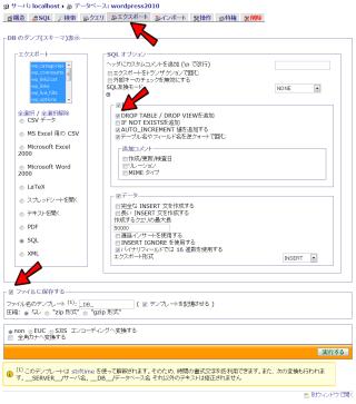 phpmyadmin_export.png