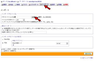 phpmyadmin_import.png
